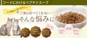 ペプチドスープ