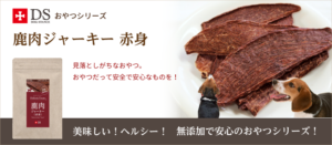 鹿肉ジャーキー 赤身