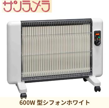 ライフケア/暖房機サンラメラ