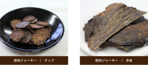 鹿肉ジャーキー / チップ 鹿肉ジャーキー / 赤身