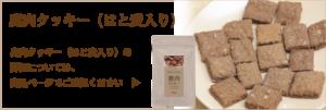 鹿肉クッキー(はと麦入り)