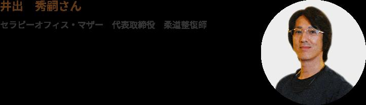 井出 秀嗣さんセラピーオフィス・マザー代表取締役 柔道整復師