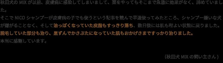 秋田犬のMIXが以前、皮膚病に感染してしまいまして、薬をやってもそこまで急激に効果がなく、諦めていました。