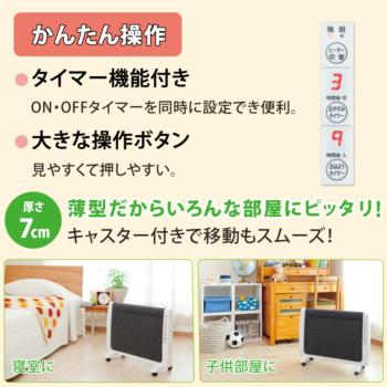 ライフケア/遠赤外線暖房機  アーバンホット【直送品】